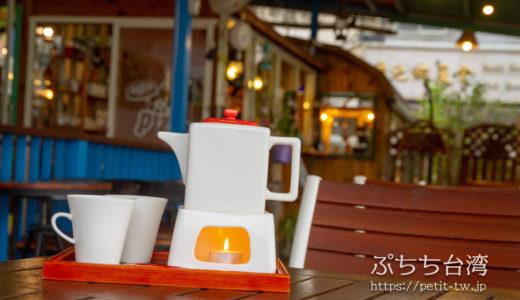 Moon Cafe 'ムーンカフェ 美しいレイクビューが楽しめる お洒落カフェ(日月潭)