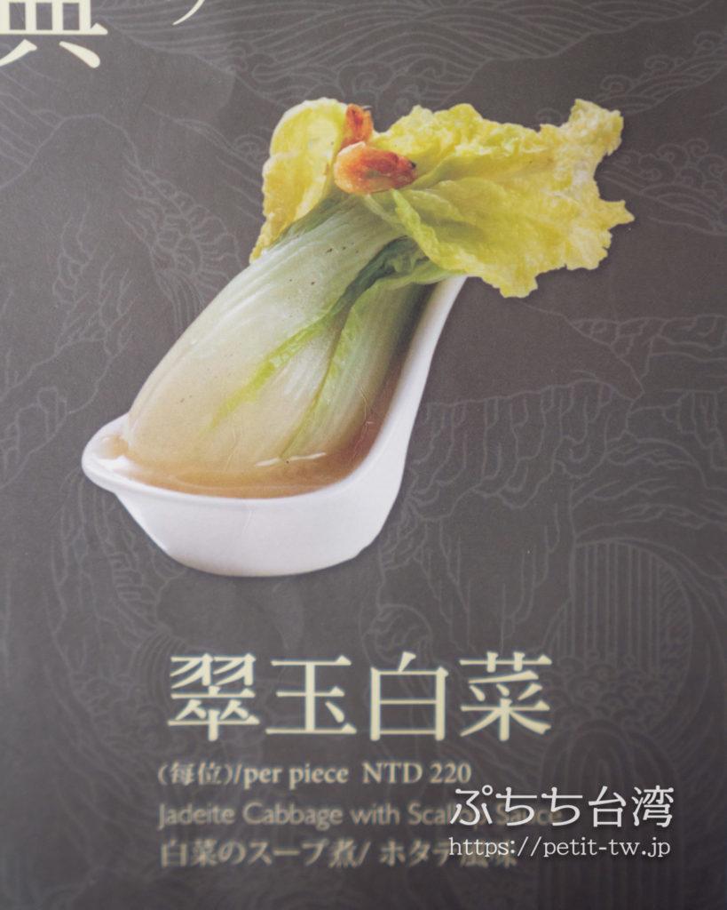 シルクスパレス(故宮晶華、Silks Palace)の翠玉白菜のメニュー
