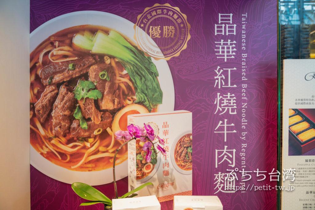 シルクスパレス(故宮晶華、Silks Palace)の牛肉麺