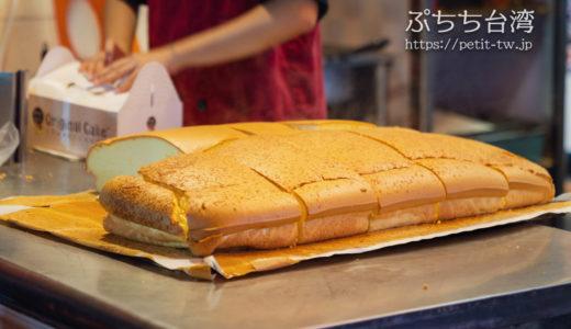 源味本鋪 古早味 現烤蛋糕 焼きたてふわふわ!台湾カステラ(台北・士林夜市)