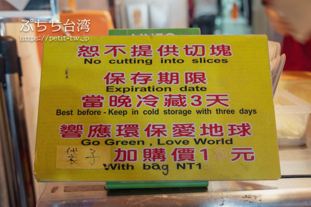 台北の源味本鋪 古早味 現烤蛋糕の台湾カステラの種類、値段、賞味期限