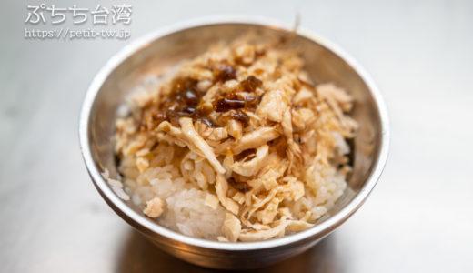 方家鶏肉飯 寧夏夜市の美味しいオススメ屋台(台北)