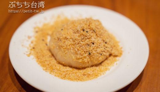 雙連圓仔湯 もっちり柔らか。香ばしいピーナツ粉の揚げ餅(台北)