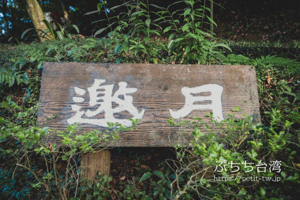 邀月茶坊の入り口の看板