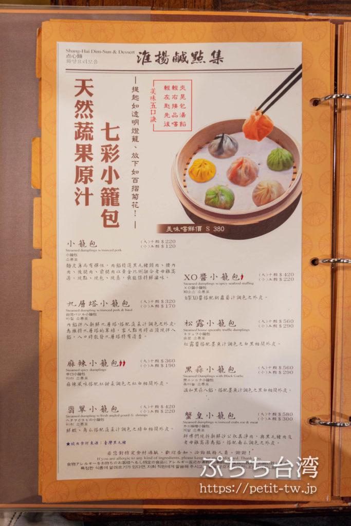 點水樓(台北SOGO店)のカラフル小籠包
