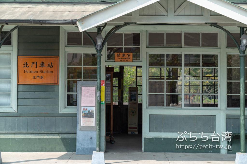 阿里山森林鉄路車庫園区の北門駅