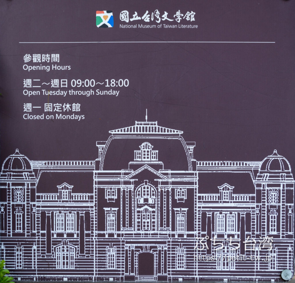 国立台湾文学館、旧台南州庁の営業時間
