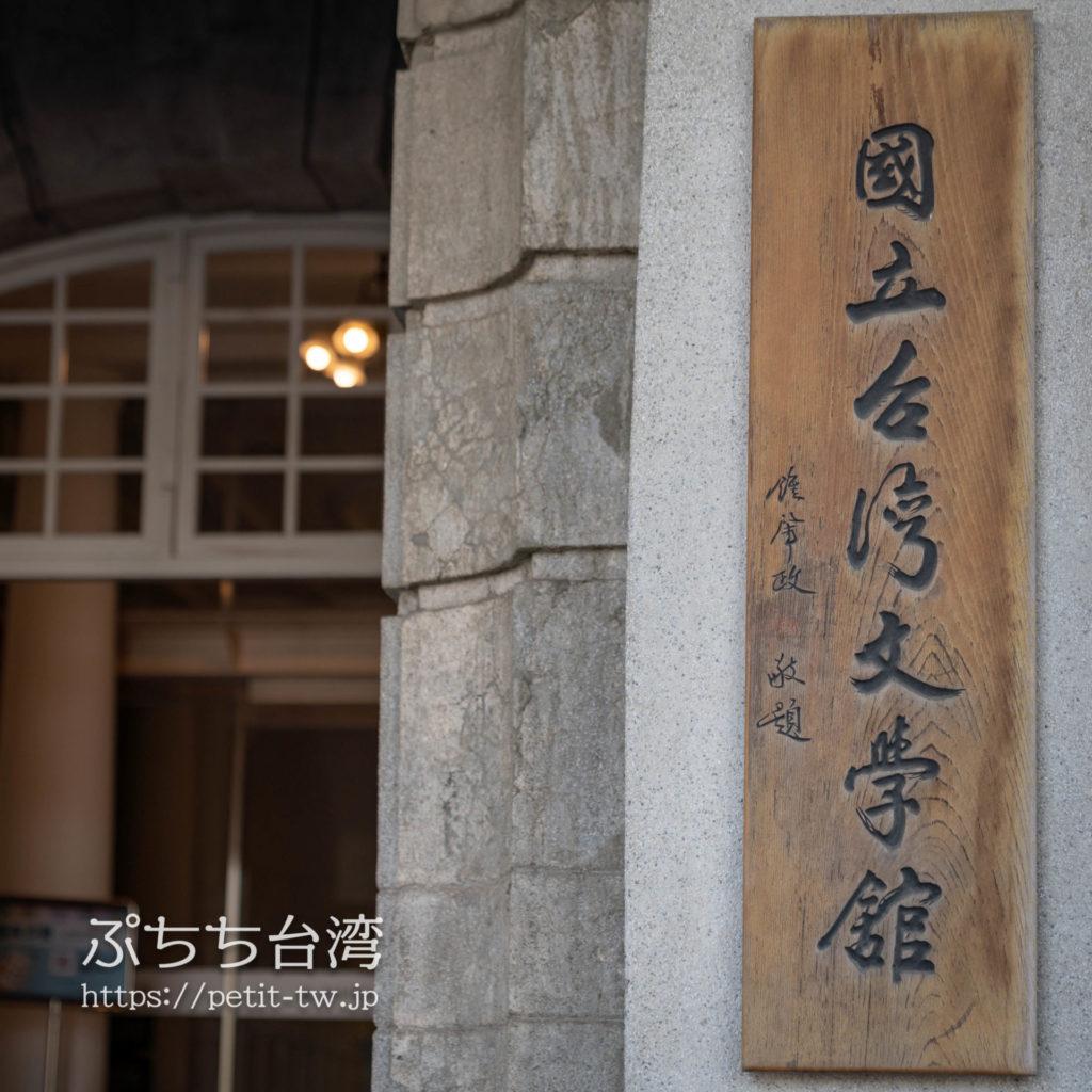 国立台湾文学館、旧台南州庁の入口