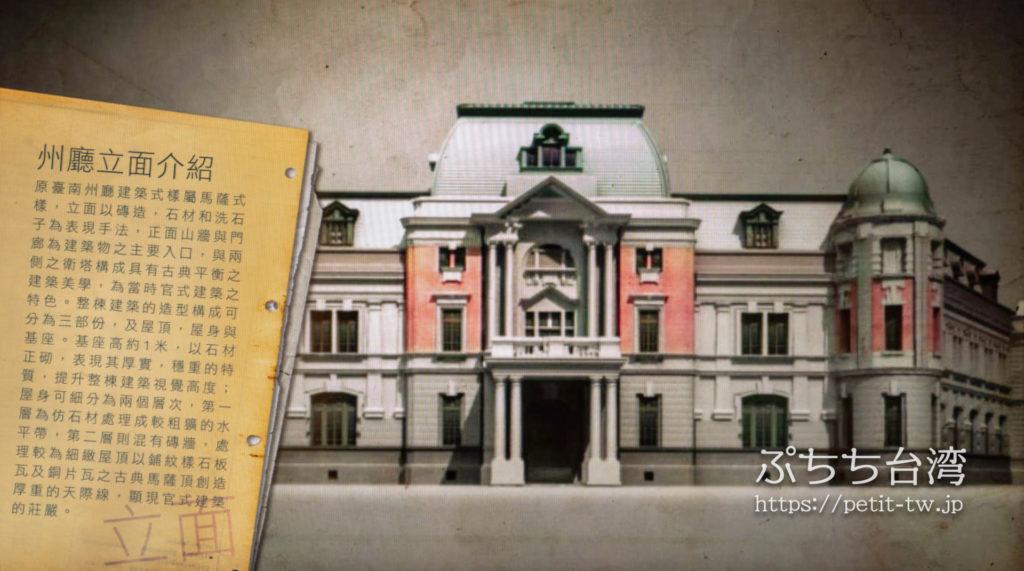 国立台湾文学館、旧台南州庁の昔の写真