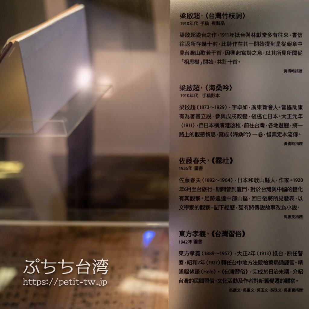 国立台湾文学館、旧台南州庁の文学に関する展示