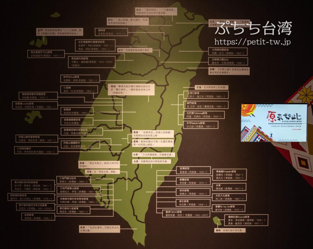 国立台湾文学館、旧台南州庁の原住民に関する展示