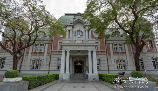 国立台湾文学館 / 旧台南州庁 日本統治時代の建築物を巡る(台南)