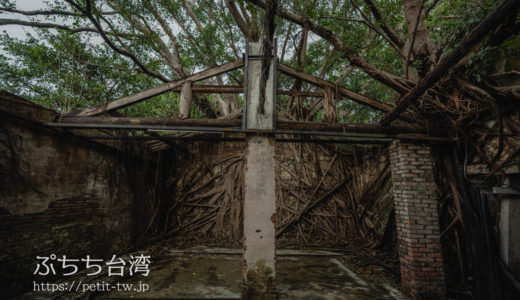 安平樹屋 ガジュマルに侵食された旧イギリス貿易会社「德記洋行」倉庫跡地(台南)