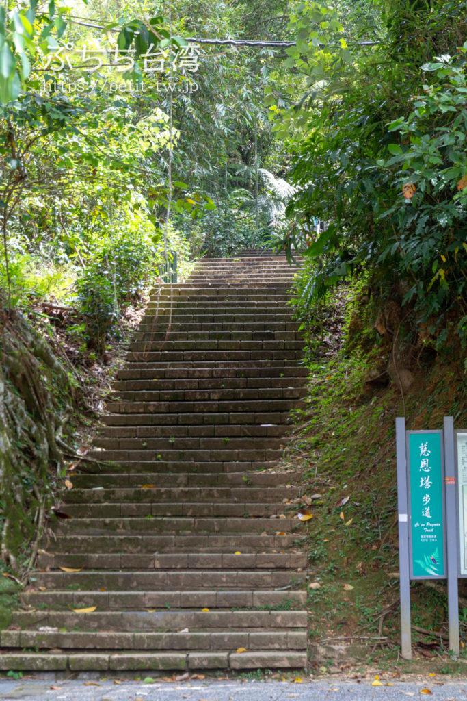 日月潭の慈恩塔遊歩道