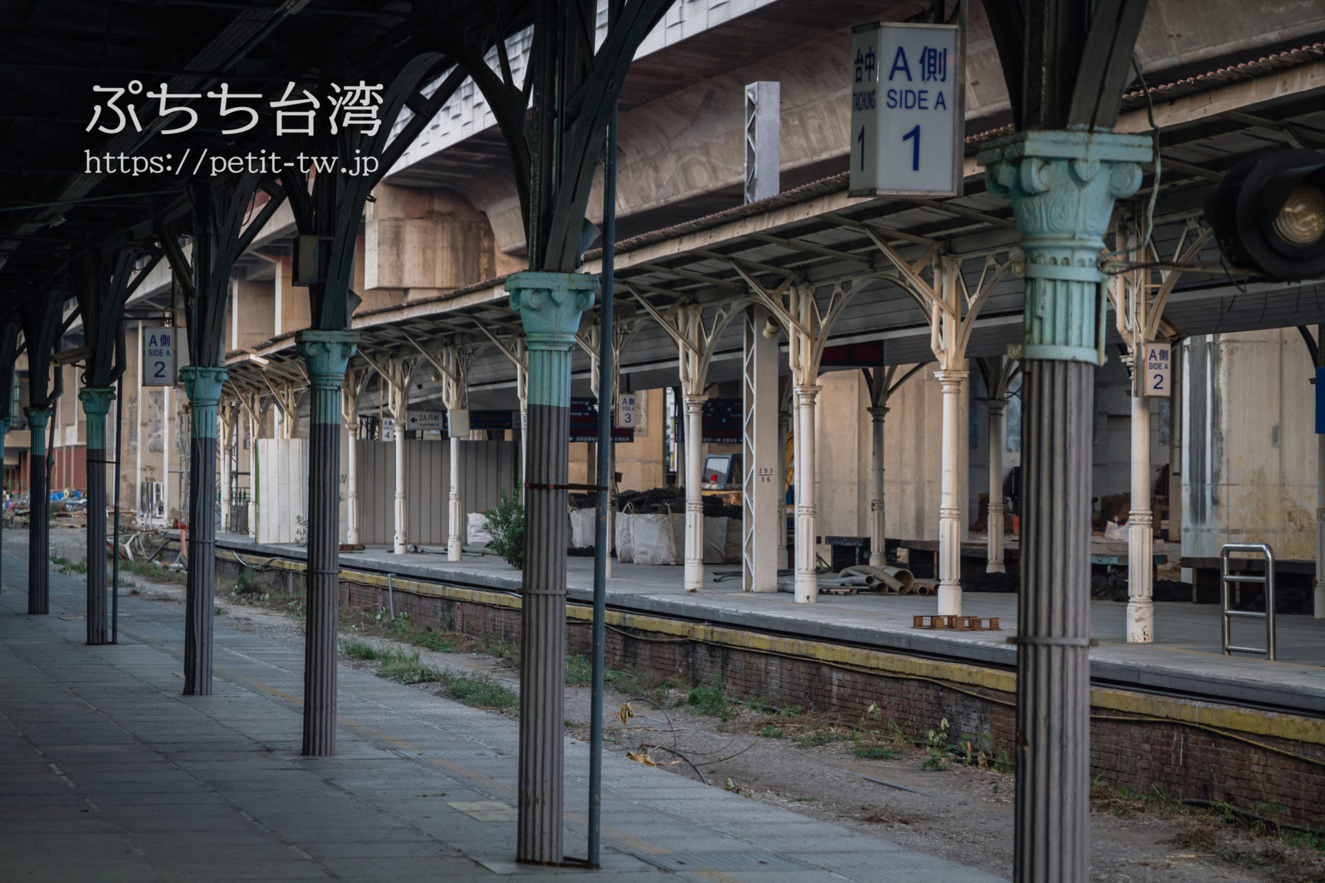 旧台中駅舎のホーム