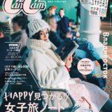 cancam2020年1月号表紙 中条あやみ HPPY見つかる!女子旅ノート