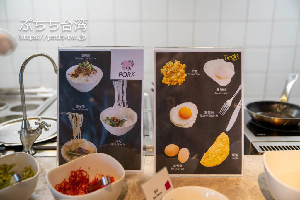 アロフト台北北投の朝食