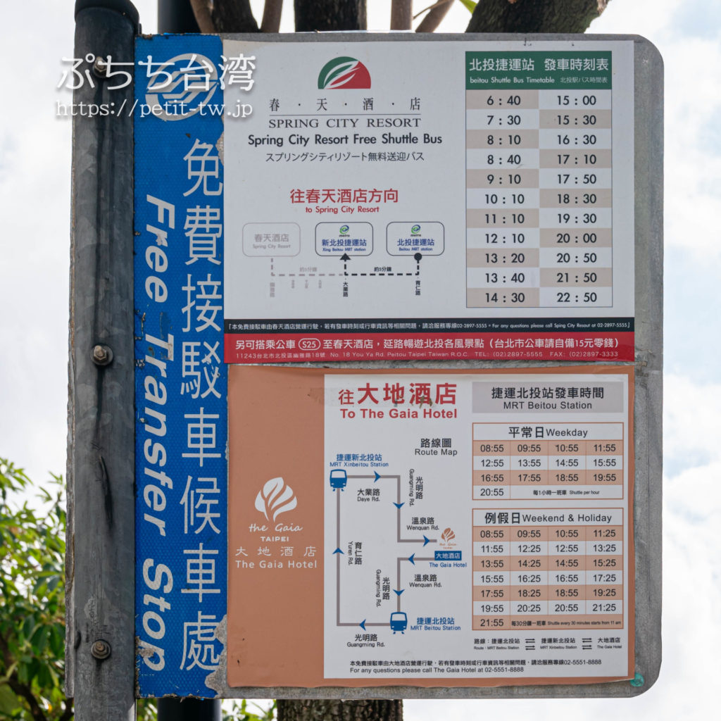 ザガイアホテル(大地酒店)のシャトルバス乗り場
