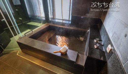 ザガイアホテル(大地酒店)の日帰り温泉施設の貸切個室風呂