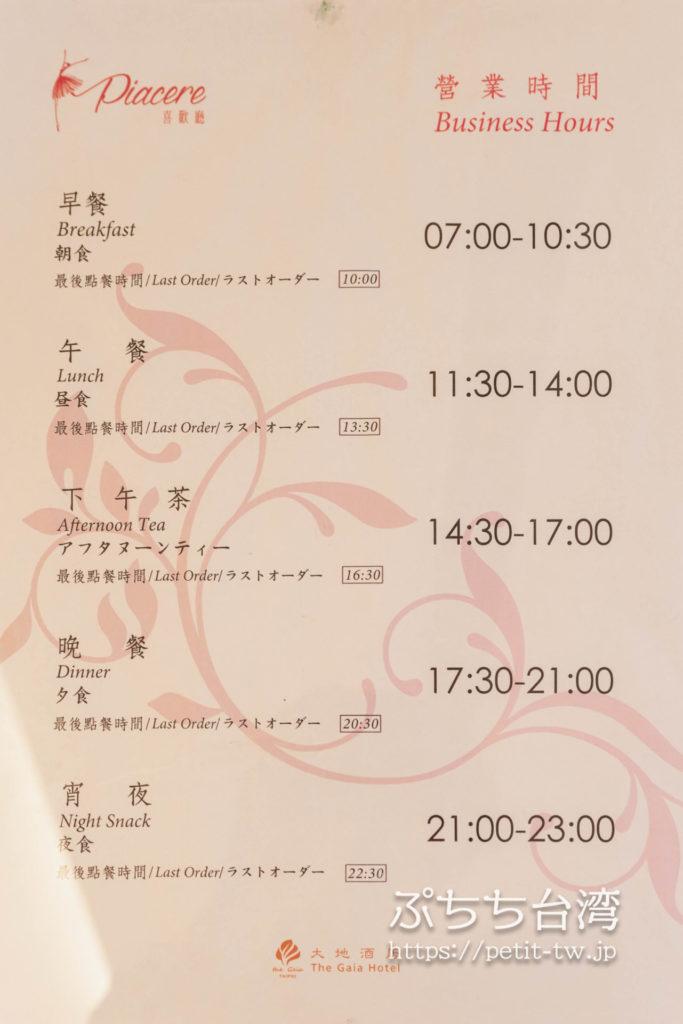 ザガイアホテル(大地酒店)のレストランの営業時間