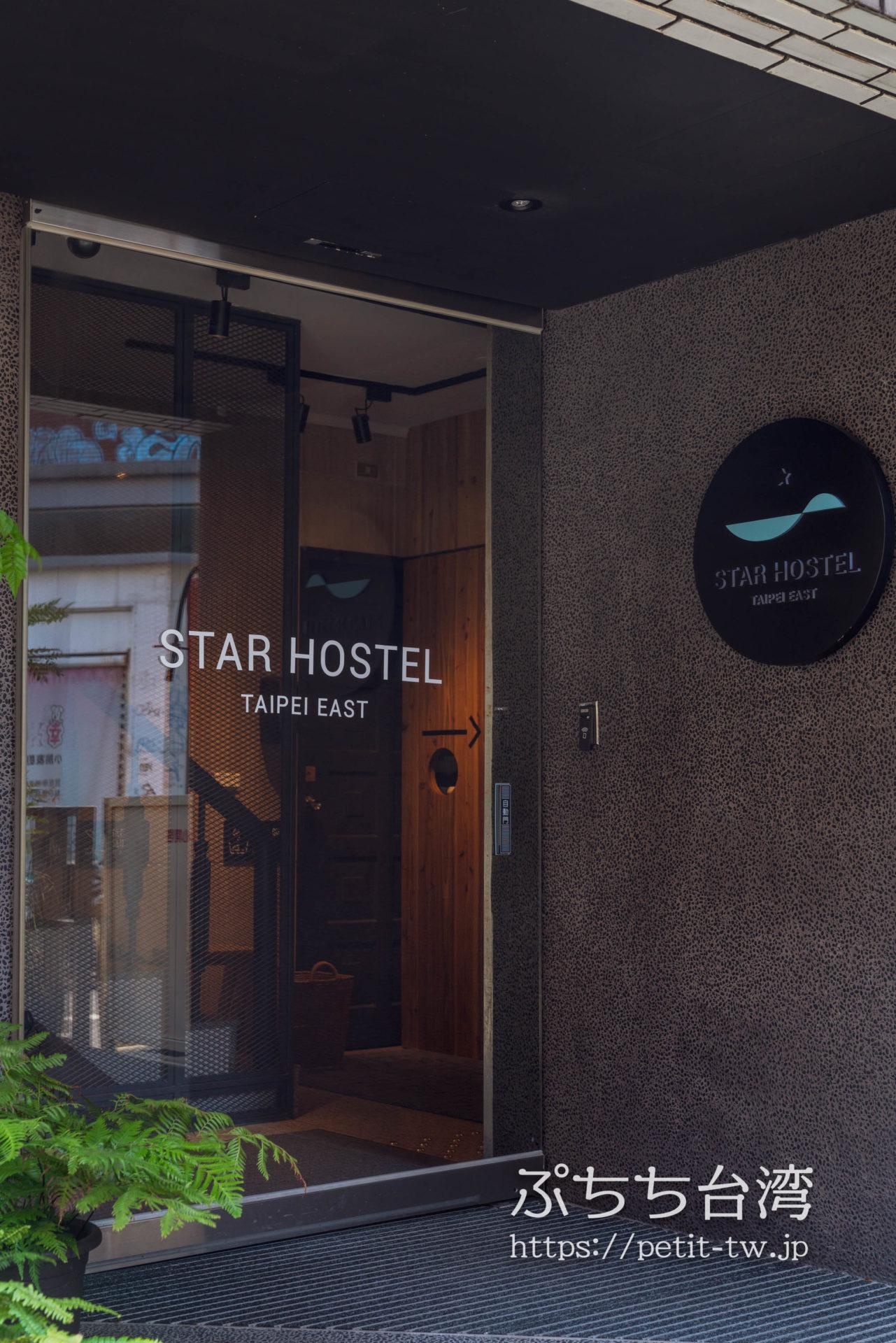 スターホステル台北イースト Star Hostel Taipei Eastの外観の入口