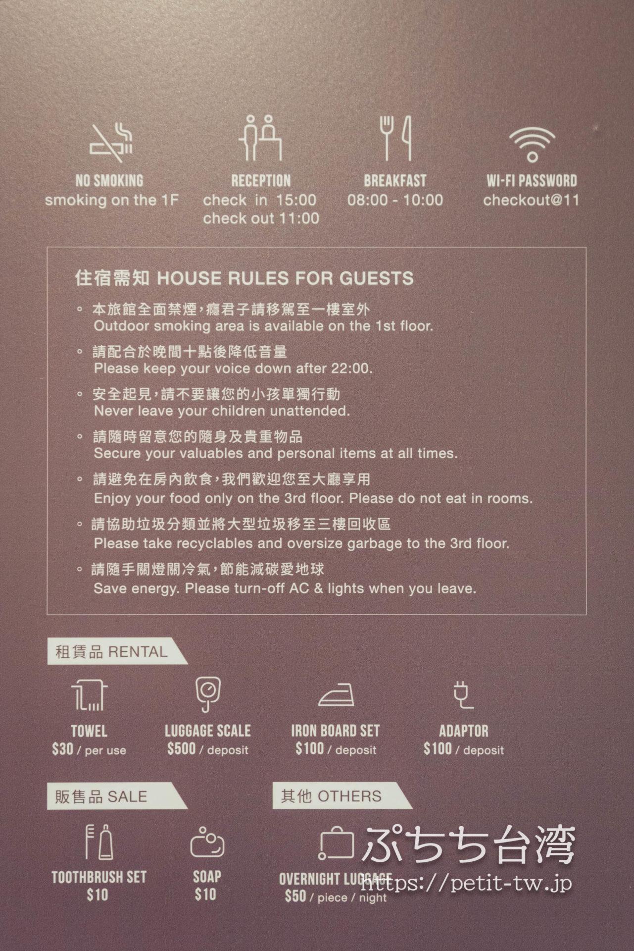 スターホステル台北イースト Star Hostel Taipei Eastの宿泊規則