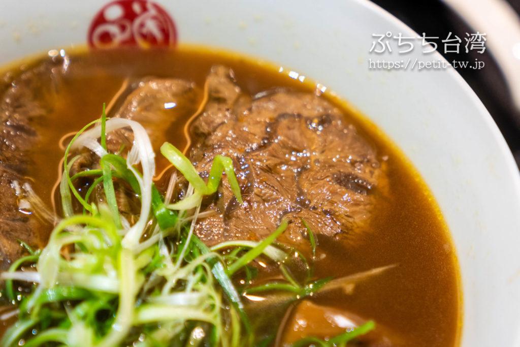 品川蘭の牛肉麺の牛スネ肉