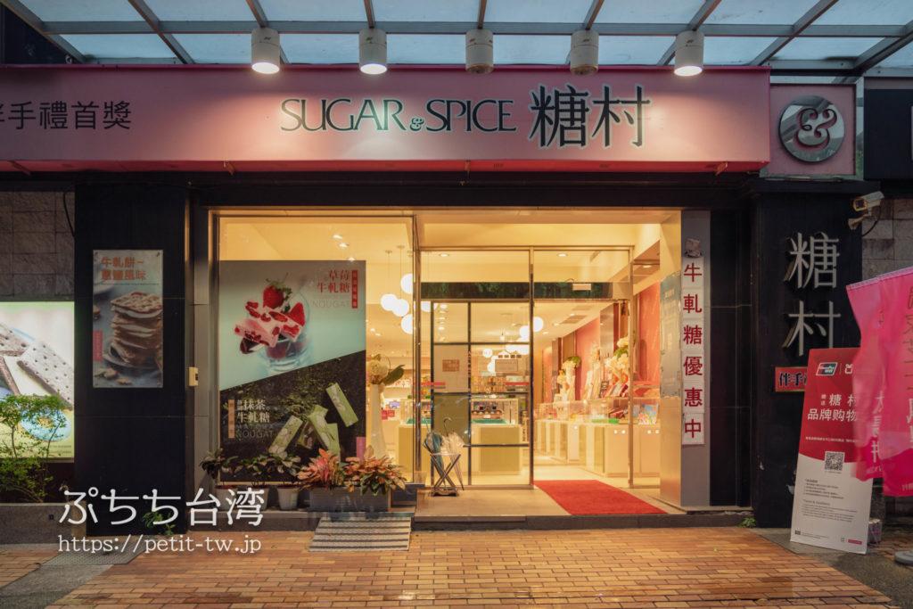 糖村(タンツン、Sugar & Spice)の台北敦南店の外観