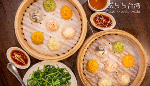 點水樓 カラフル小籠包が人気!華やかな見た目と本格的な味わい(台北)