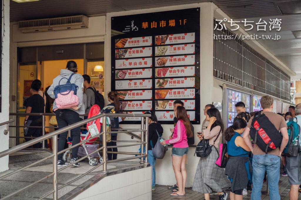 阜杭豆漿(フーハン・ドゥジャン)のお店前の行列