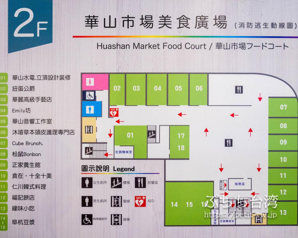 阜杭豆漿(フーハン・ドゥジャン)のフードコート華山市場の案内図