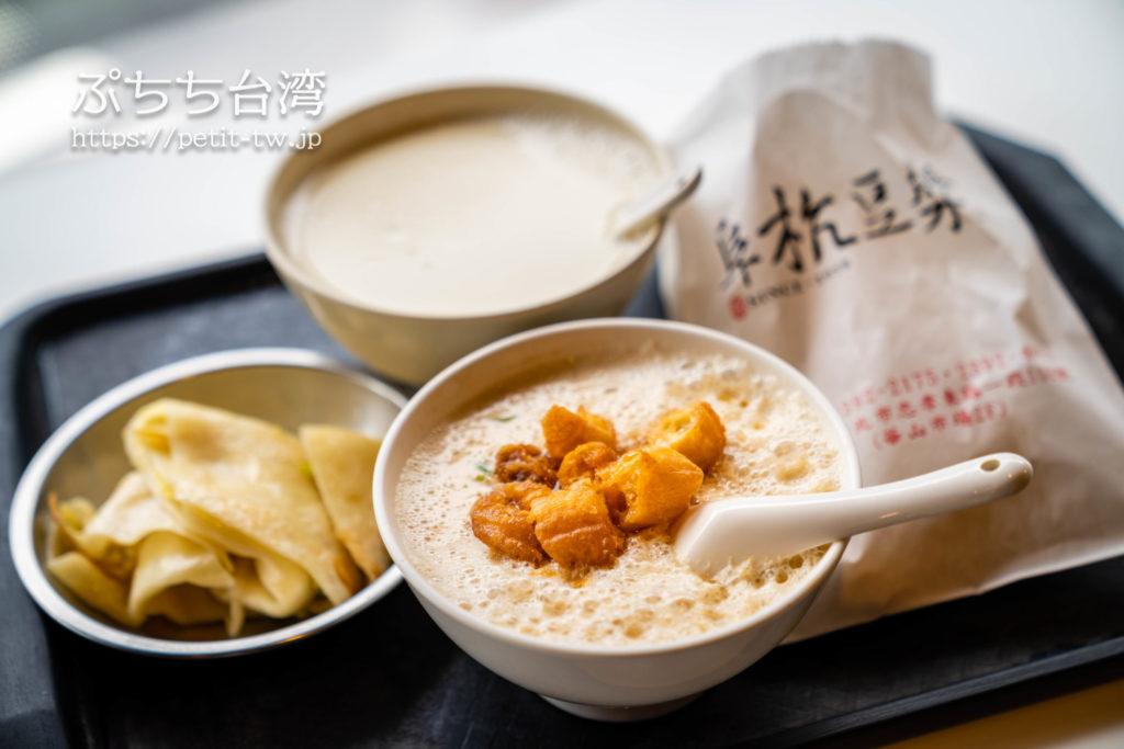 阜杭豆漿(フーハン・ドゥジャン)の豆漿と豆乳と蛋餅