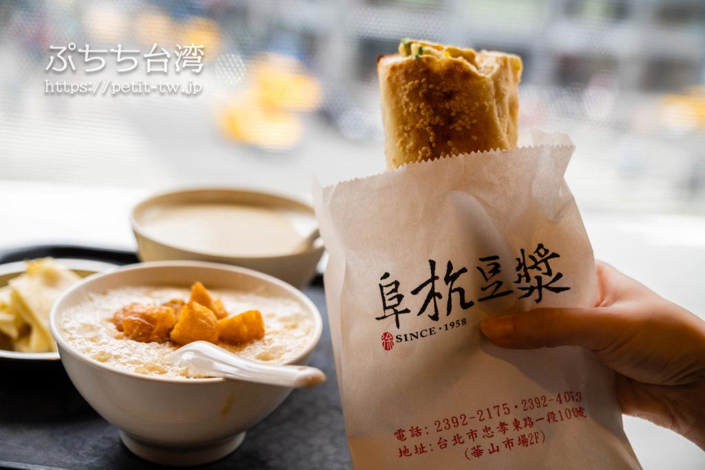 阜杭豆漿(フーハン・ドゥジャン)の厚焼きパン