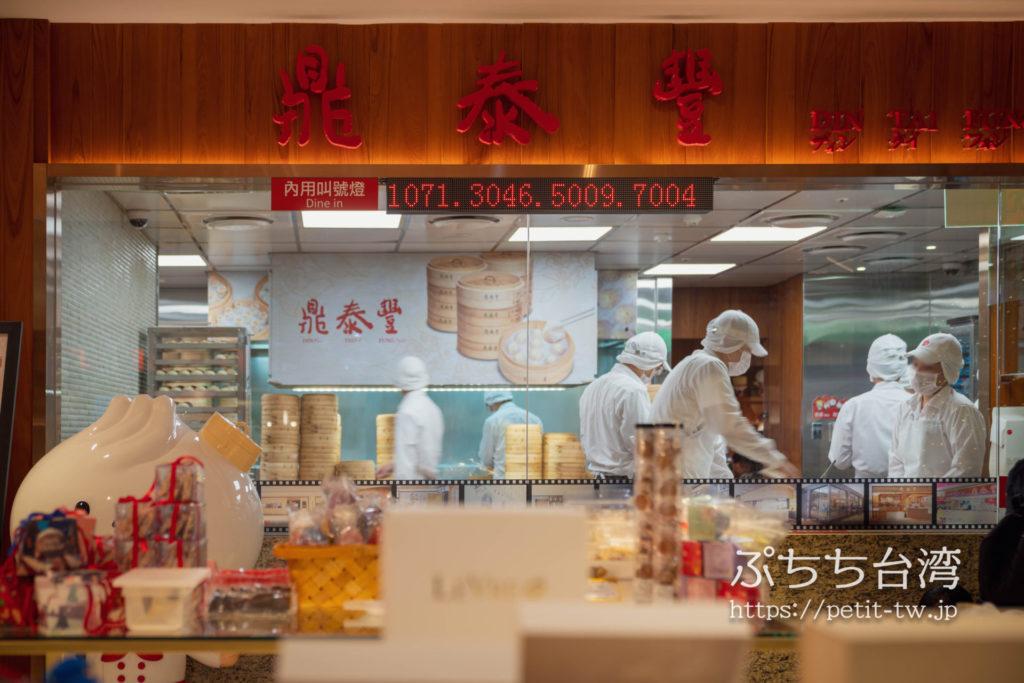 鼎泰豊、鼎泰豐、ディンタイフォンのキッチン
