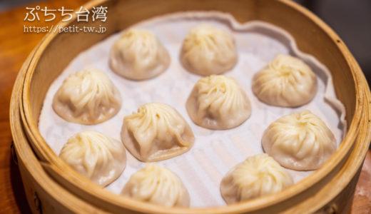 台湾 鼎泰豊 やっぱり美味しい!ディンタイフォンの小籠包(台北)
