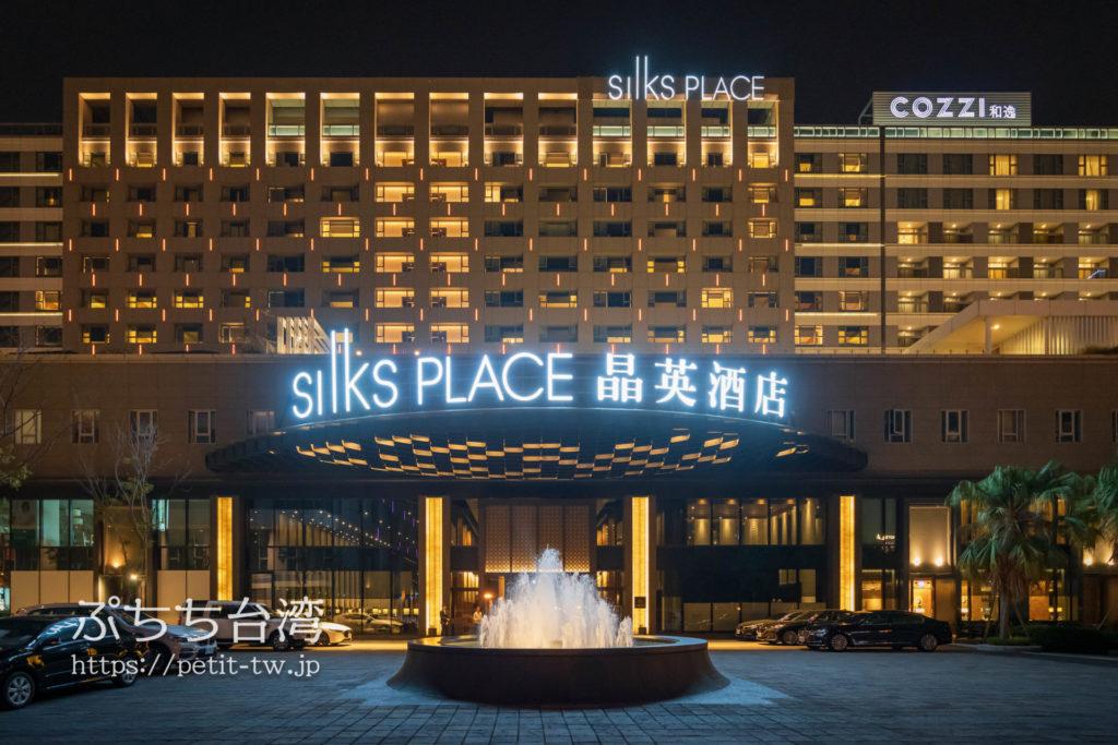 シルクスプレイス台南(Silks Place Tainan、台南晶英酒店)のホテル外観