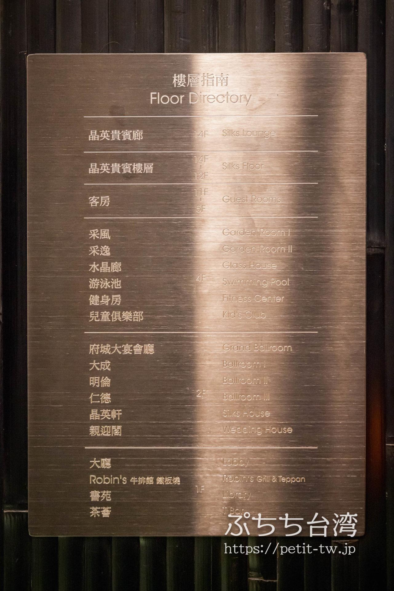 シルクスプレイス台南(Silks Place Tainan、台南晶英酒店)のホテルフロアガイド