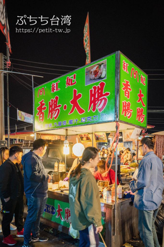 台南の花園夜市の台湾ソーセージ屋台
