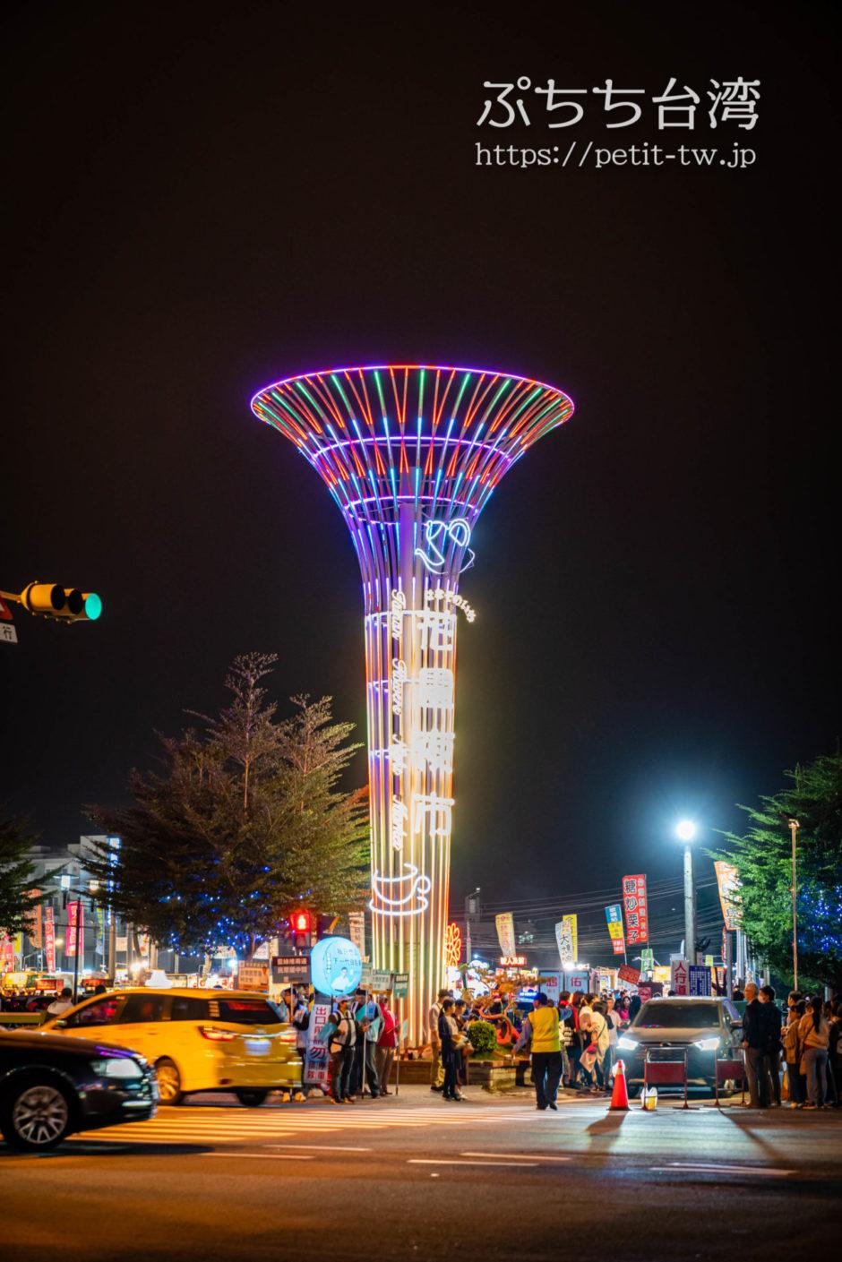 台南の花園夜市