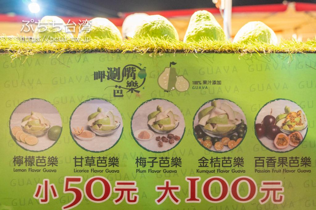 台南の花園夜市のグァバ屋台の値段