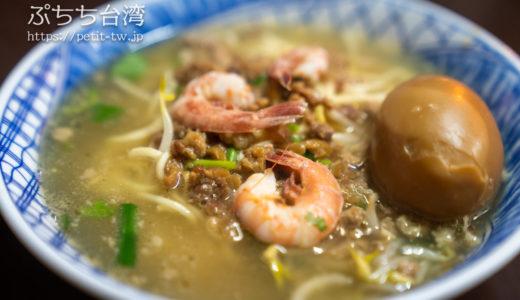 小公園擔仔麵 地元民に人気の担仔麺店(台南)