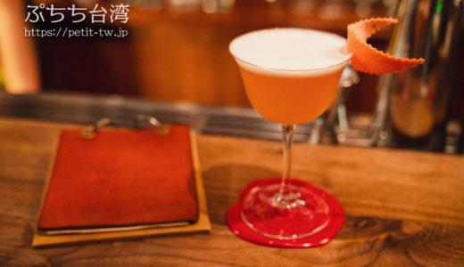 Bar TCRC アジア ベストバー50ランクインの人気店(台南)