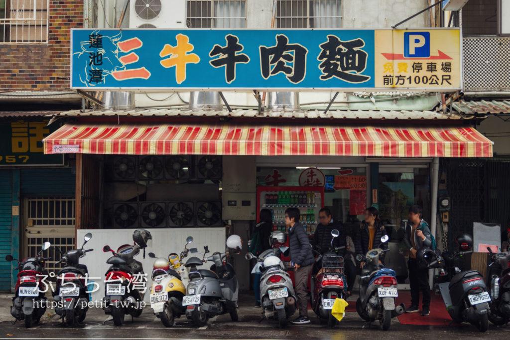 三牛牛肉麵(三牛牛肉麺)の外観