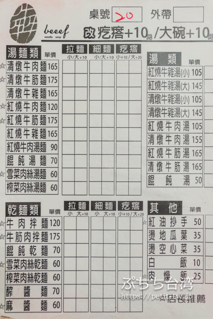 三牛牛肉麵(三牛牛肉麺)のメニュー、注文表