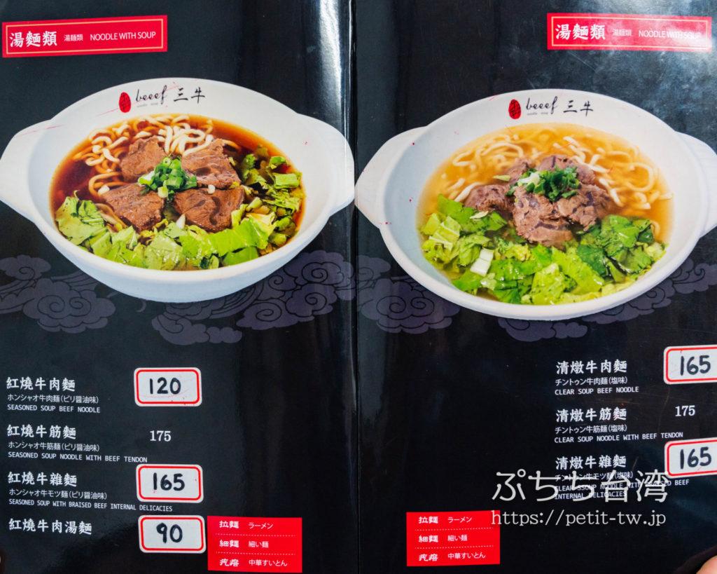 三牛牛肉麵(三牛牛肉麺)のメニュー