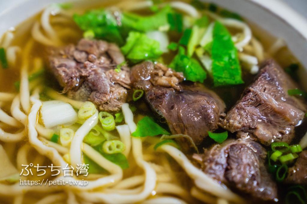 三牛牛肉麵(三牛牛肉麺)の塩牛肉麺