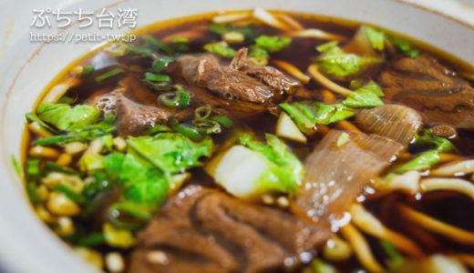 三牛牛肉麺 龍虎塔近くの人気店!土鍋サイズの牛肉麺(高雄)