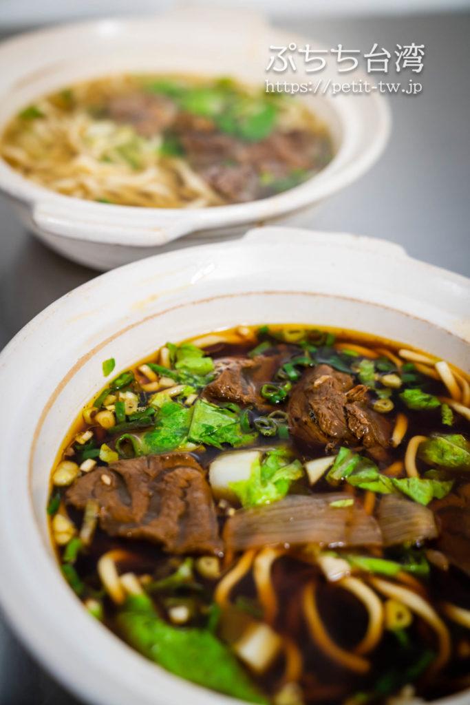 三牛牛肉麵(三牛牛肉麺)の醤油牛肉麺と塩牛肉麺