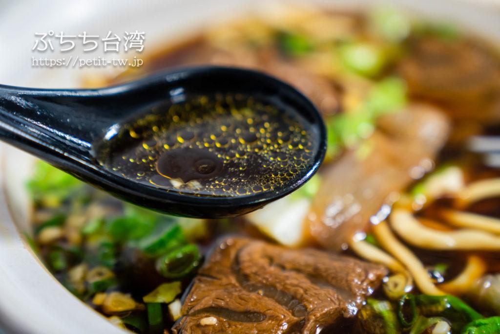 三牛牛肉麵(三牛牛肉麺)の牛肉麺