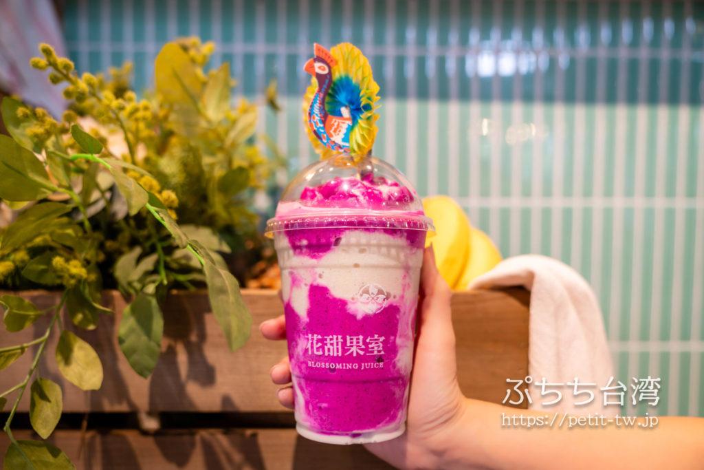 花甜果室 BLOSSOMING JUICEのドラゴンフルーツジュース